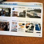 ハイテクよりローテクに自動運転車の可能性を見た! ~太田哲也ブログ「ジェントルマンレーサーのすゝめ」~